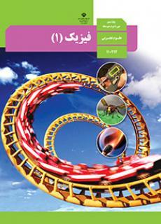 دانلود کتاب فیزیک 1 (فیزیک دهم) تجربی