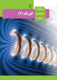 دانلود کتاب فیزیک 3 (فیزیک دوازدهم) ریاضی